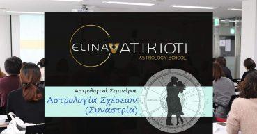 Move to Synastry seminar page